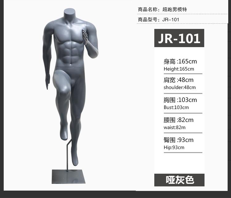 JR-101