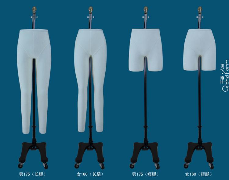 裤装打版人台